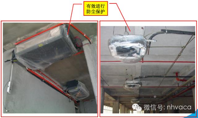 多联机安装工程各阶段质量问题及施工做法_9