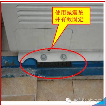 多联机安装工程各阶段质量问题及施工做法_40