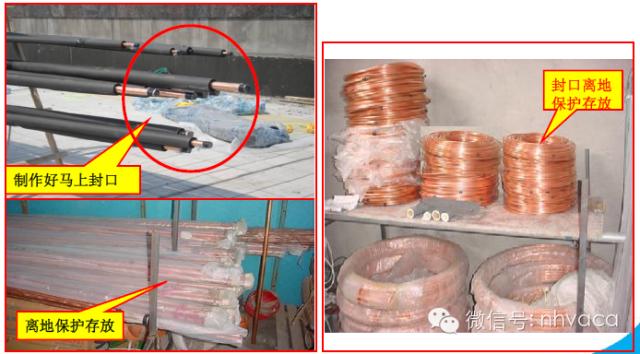 多联机安装工程各阶段质量问题及施工做法_44