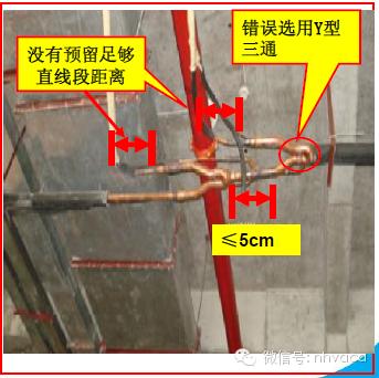 多联机安装工程各阶段质量问题及施工做法_54