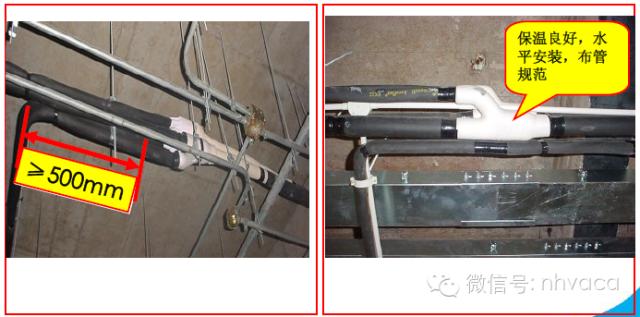 多联机安装工程各阶段质量问题及施工做法_60