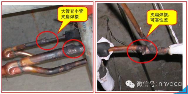 多联机安装工程各阶段质量问题及施工做法_48