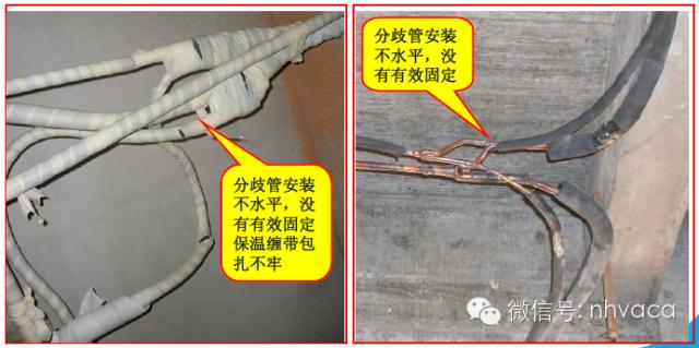 多联机安装工程各阶段质量问题及施工做法_57
