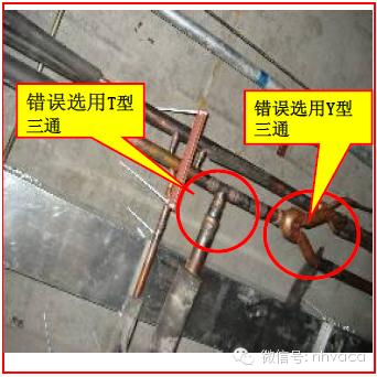 多联机安装工程各阶段质量问题及施工做法_53