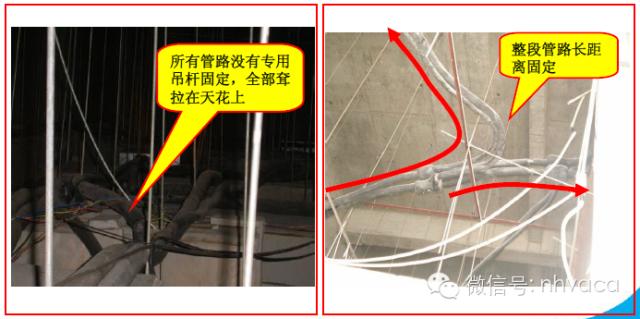 多联机安装工程各阶段质量问题及施工做法_74