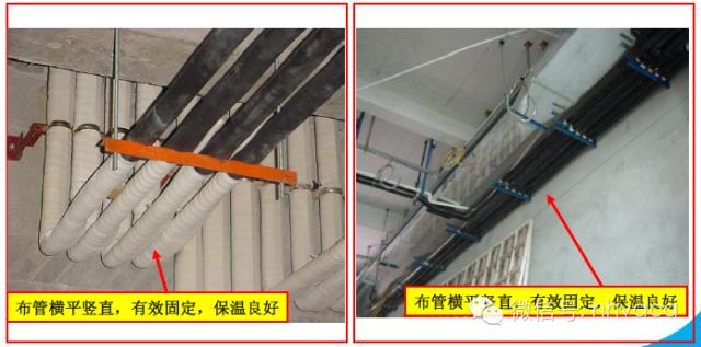 多联机安装工程各阶段质量问题及施工做法_79