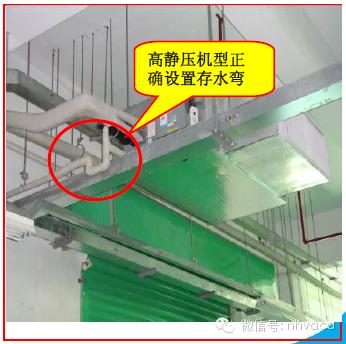 多联机安装工程各阶段质量问题及施工做法_103