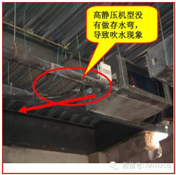 多联机安装工程各阶段质量问题及施工做法_102