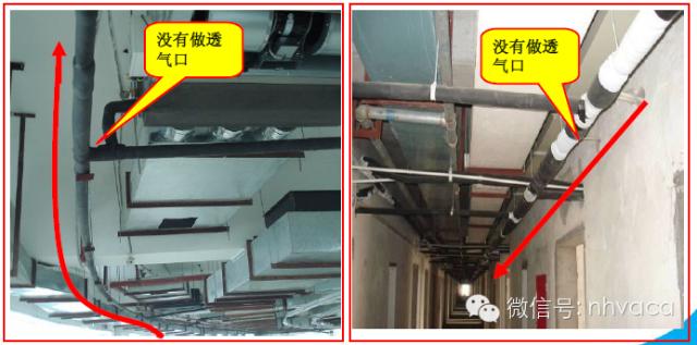多联机安装工程各阶段质量问题及施工做法_105