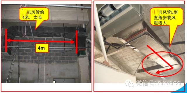 多联机安装工程各阶段质量问题及施工做法_112