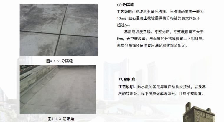 屋面工程施工培训PPT-04 分隔缝与阴阳角