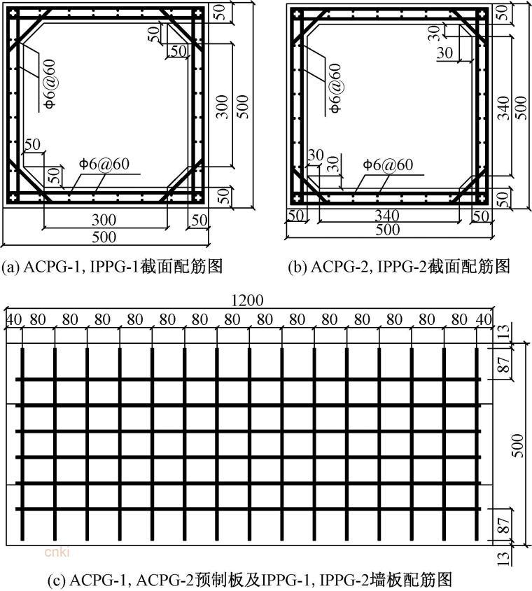 不同建造方式管廊结构振动台模型试验研究-钢筋布置图