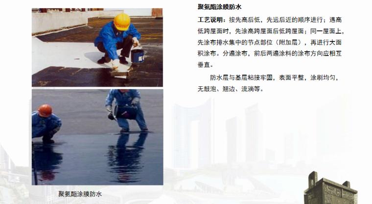 屋面工程施工培训PPT-05 聚氨酯涂膜防水