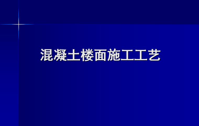 混凝土楼面施工工艺培训讲义PPT-01 z