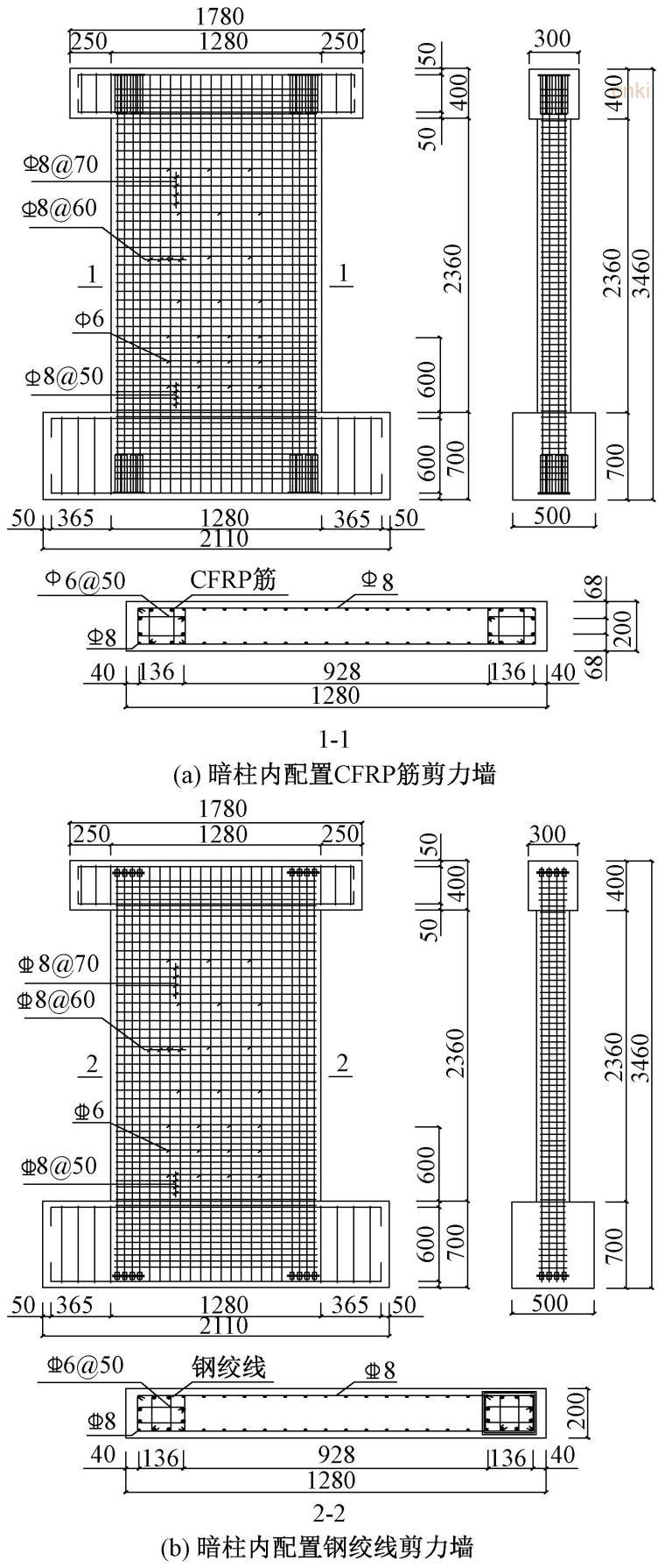 暗柱中不同高强筋材对剪力墙抗震性能的影响-墙体配筋图