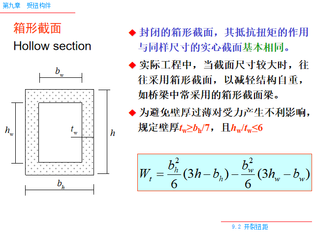 受扭构件PPT(57页)-箱形截面