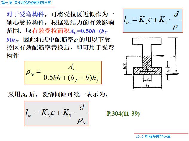 变形和裂缝宽度的计算PPT(119页)-裂缝间距