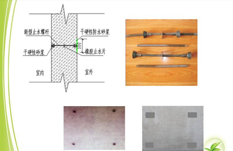 房屋建筑工程细部做法培训讲义-04 地下室外墙新型止水螺杆