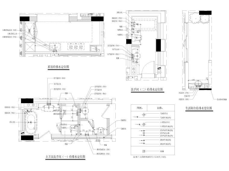[深圳]234㎡欧式三居家装样板房设计施工图-给排水定位图