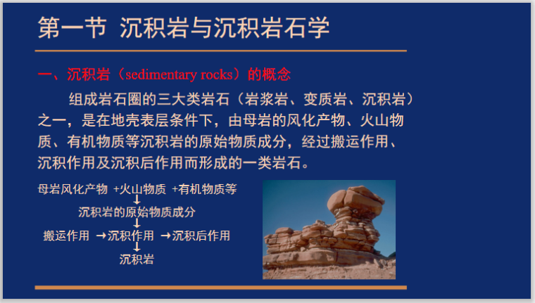 沉积岩与沉积相1.1绪论讲义PPT-沉积岩(sedimentary rocks)的概念