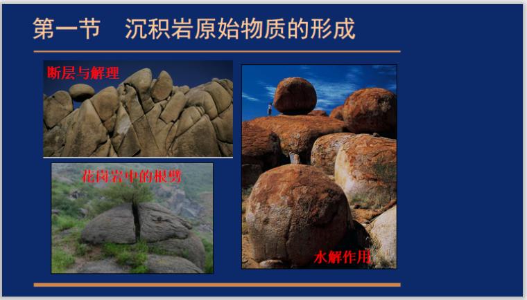 沉积岩与沉积相2.1沉积岩原始物质的形成-沉积岩原始物质的形成