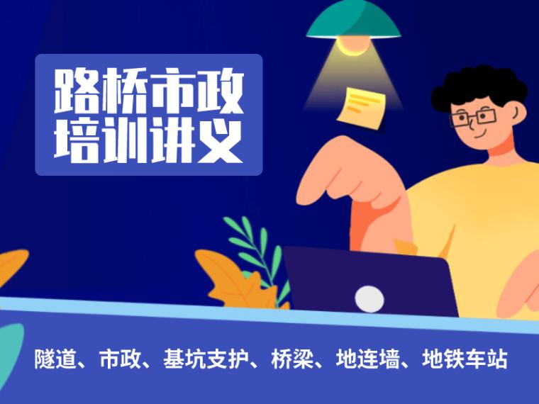 46套隧道及市政施工知识培训讲义合集-未命名 (1)