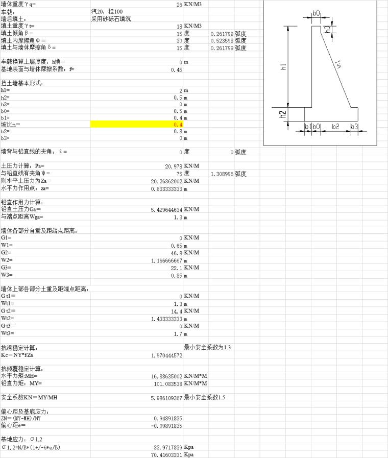 重力式挡土墙自动计算表格Excel