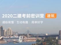 2020二建考前密训营【建筑】