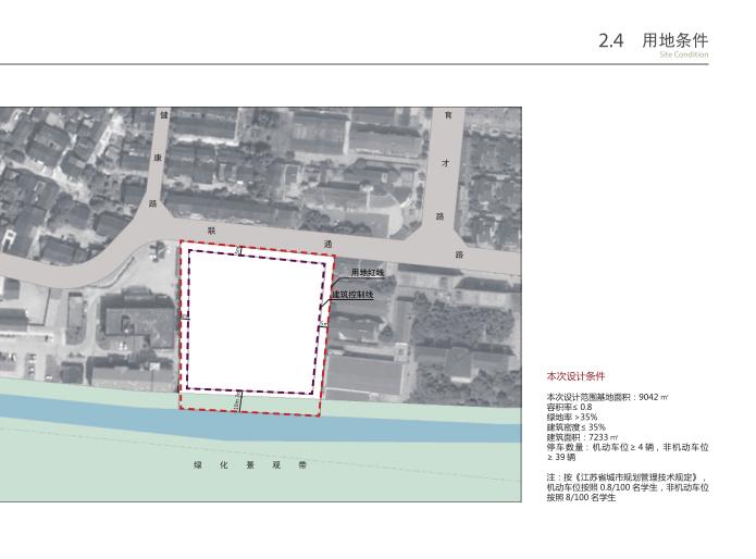 无锡庭院式16班幼儿园规划设计方案文本2019-用地条件