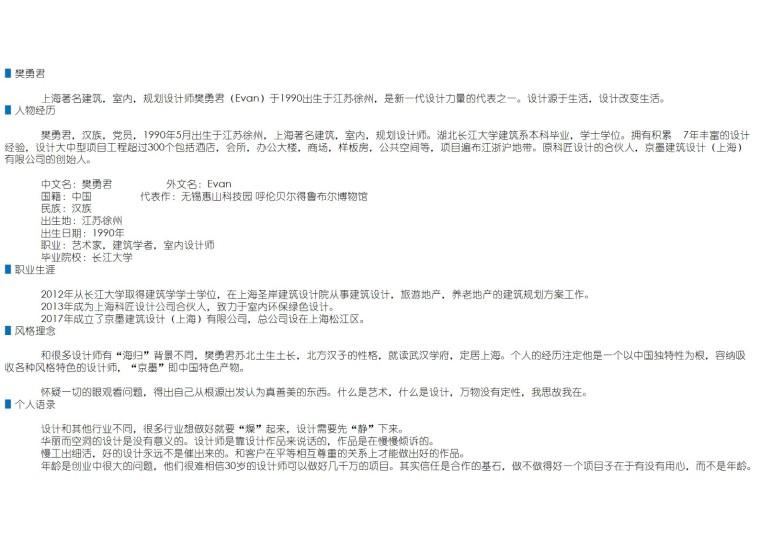 """上海大学路NO.296号""""茶是一枝花泡茶店""""-幻灯片25"""