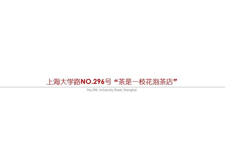 """上海大学路NO.296号""""茶是一枝花泡茶店""""-幻灯片1"""