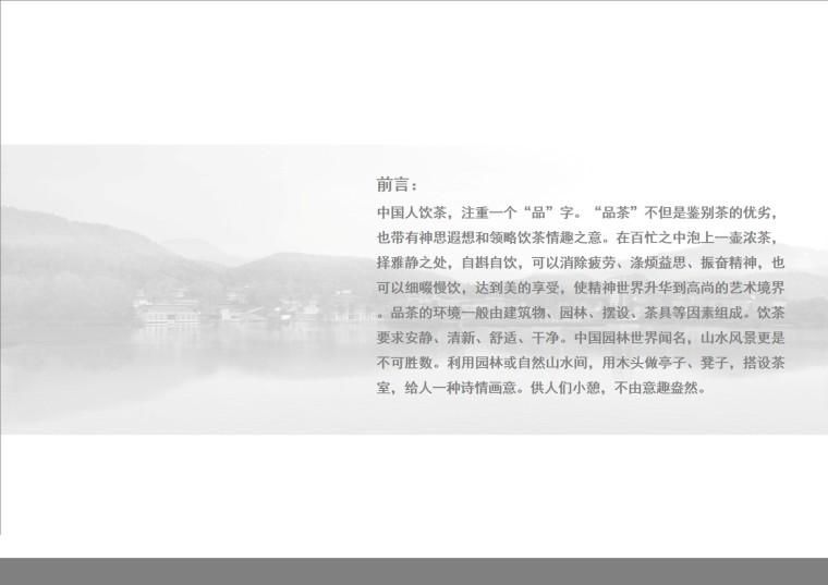 """上海大学路NO.296号""""茶是一枝花泡茶店""""-幻灯片2"""