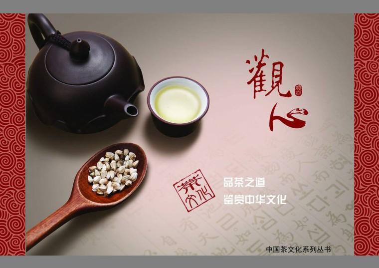 """上海大学路NO.296号""""茶是一枝花泡茶店""""-幻灯片3"""