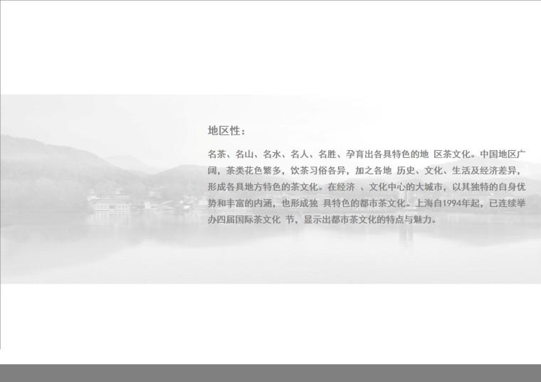 """上海大学路NO.296号""""茶是一枝花泡茶店""""-幻灯片4"""