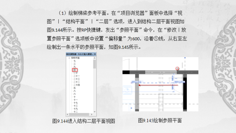 基于BIM的Revit装配式建筑设计_楼梯设计-插入梯梁