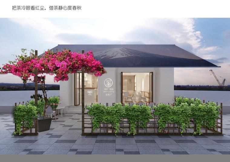 """上海大学路NO.296号""""茶是一枝花泡茶店""""-幻灯片5"""