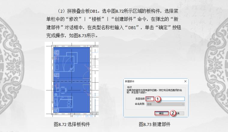 基于BIM的Revit装配式建筑设计_主体部分-使用部件拼合叠合板