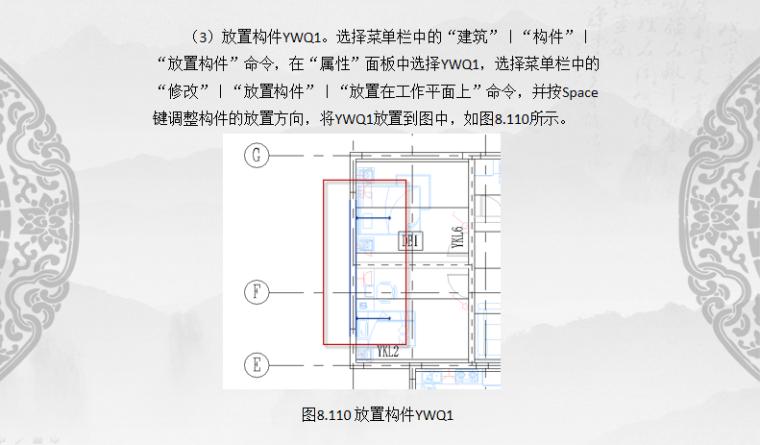 基于BIM的Revit装配式建筑设计_主体部分-PC外墙