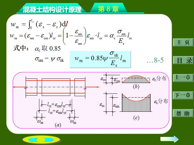 钢筋混凝土构件的裂缝和变形PPT(32页)-半理论半经验公式