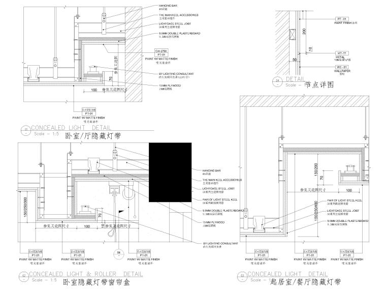 [三亚]山海天156㎡现代三居公寓设计施工图-天花节点大样详图