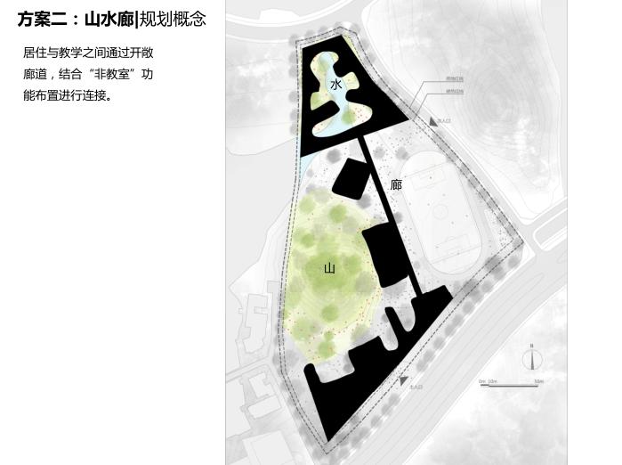 松山国际学校项目投标文本2016_大院-方案二规划概念