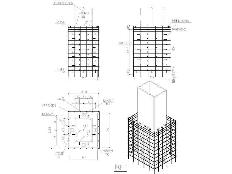 [陕西]5层钢框架结构酒店全套施工图2016-柱脚构造大样
