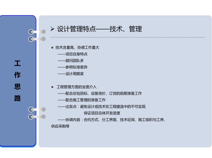 松山国际学校项目投标文本2016_大院-项目统筹管理