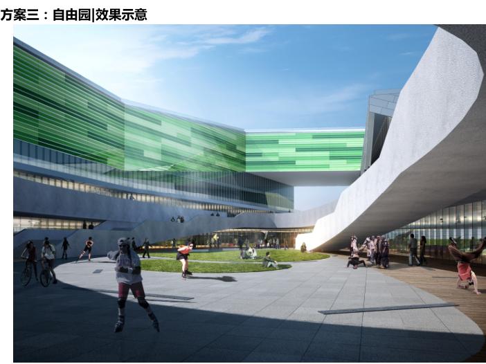 松山国际学校项目投标文本2016_大院-方案三效果图