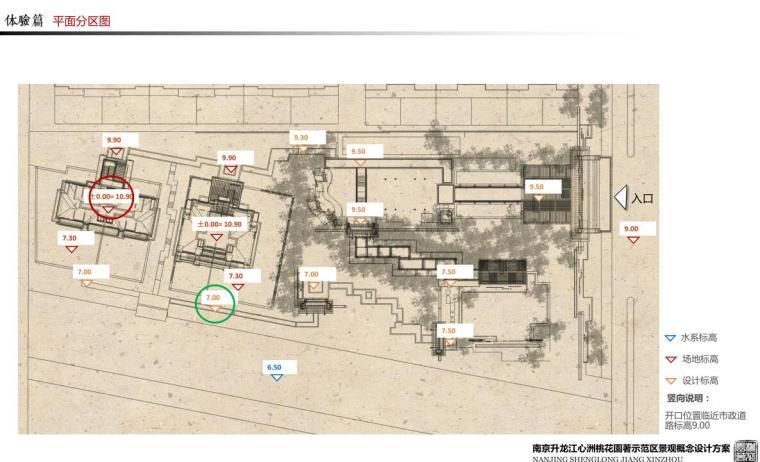 [江苏]生态优质示范区景观概念设计方案-平面分区图一