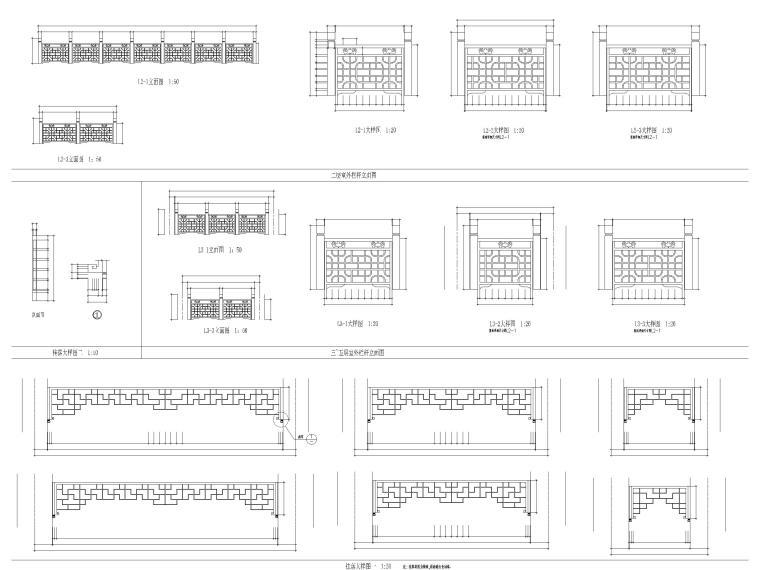 浦东川沙鹤鸣楼修缮项目建筑施工图2017-室外栏杆大样图、挂落大样图