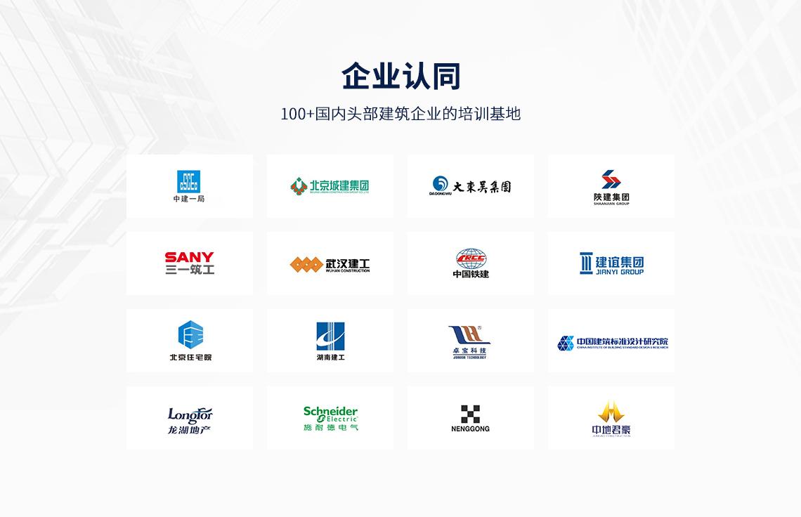 通过中建一局。北京城建集团、三一建工等企业合作体现筑龙学社的专业性获得国内多所企业认同能力。