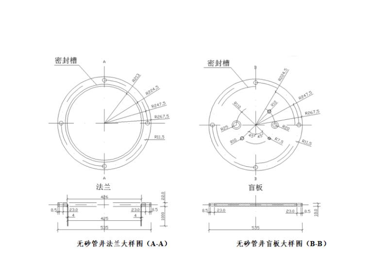 [北京]地铁降水工程专项施工方案-管井法兰大样图