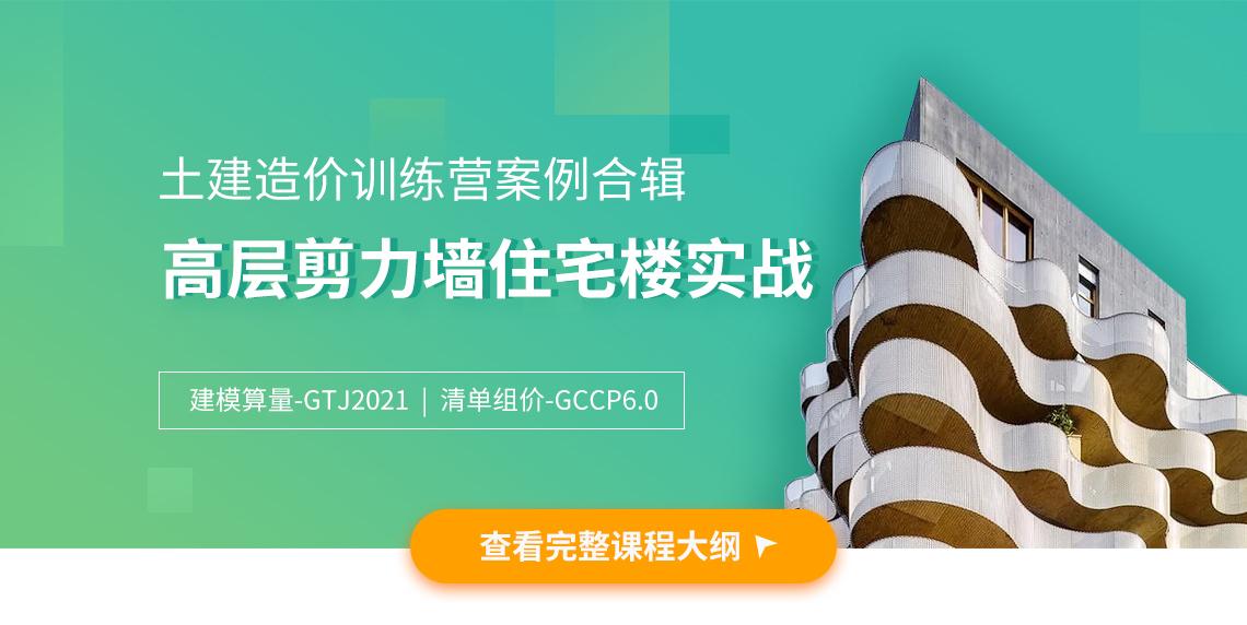 表明课程为高层剪力墙住宅楼案例讲解,主要讲解内容为GTJ2021和GCCP6.0软件操作,并分属于土建造价训练营合辑课程。