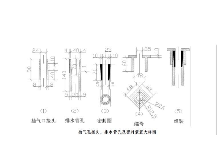 [北京]地铁降水工程专项施工方案-密封装置大样图